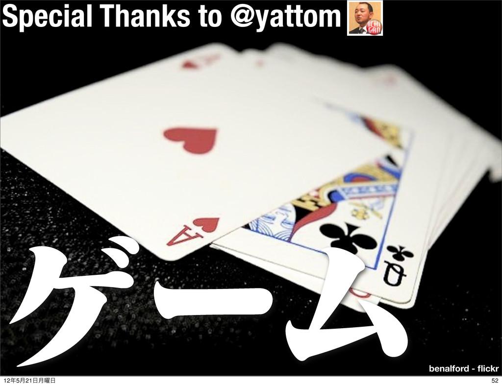 ήʔϜ benalford - flickr Special Thanks to @yattom...