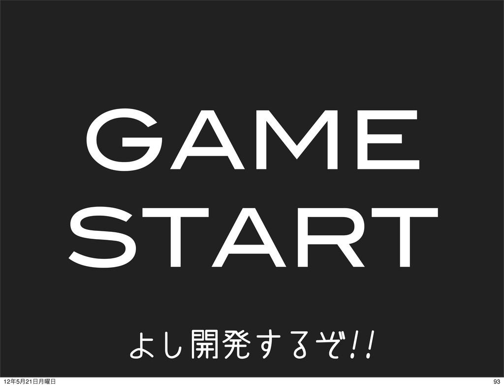 GAME START よし開発するぞ!! 93 125݄21݄༵
