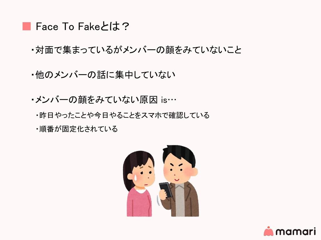 ■ Face To Fakeとは? ・対面で集まっているがメンバーの顔をみていないこと ・他の...
