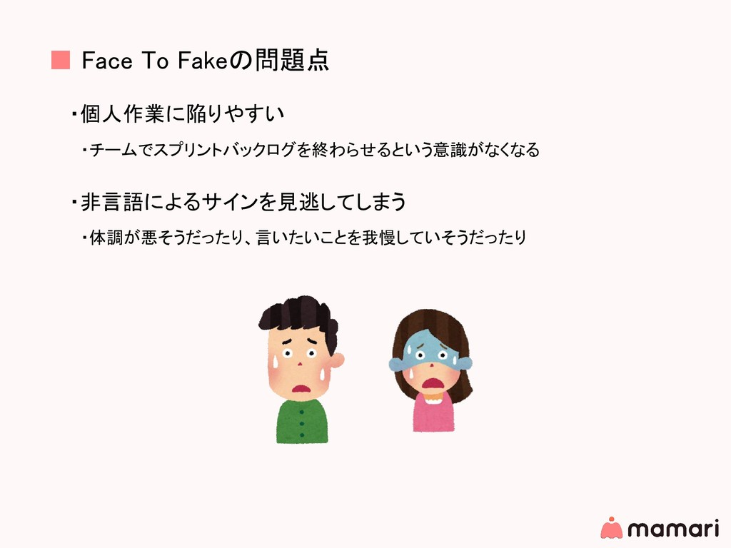 ■ Face To Fakeの問題点 ・個人作業に陥りやすい  ・チームでスプリントバックログ...