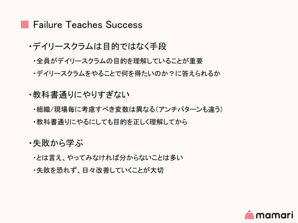 ■ Failure Teaches Success ・デイリースクラムは目的ではなく手段  ・...