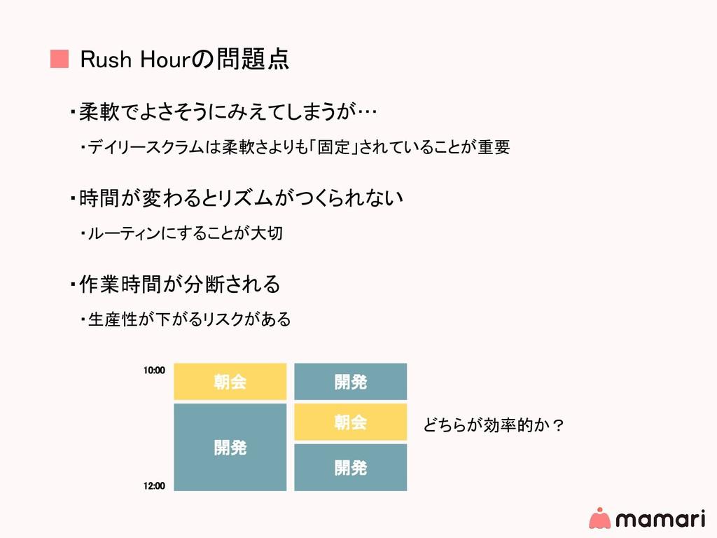 ■ Rush Hourの問題点 ・柔軟でよさそうにみえてしまうが…  ・デイリースクラムは柔軟...