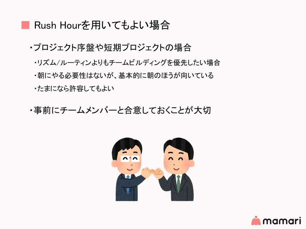 ■ Rush Hourを用いてもよい場合 ・プロジェクト序盤や短期プロジェクトの場合  ・リズ...