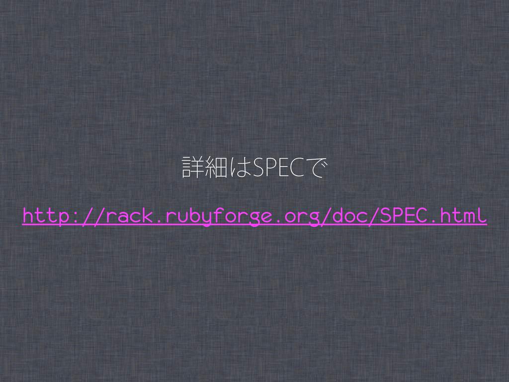 ৄࡉ41&$Ͱ http://rack.rubyforge.org/doc/SPEC.html