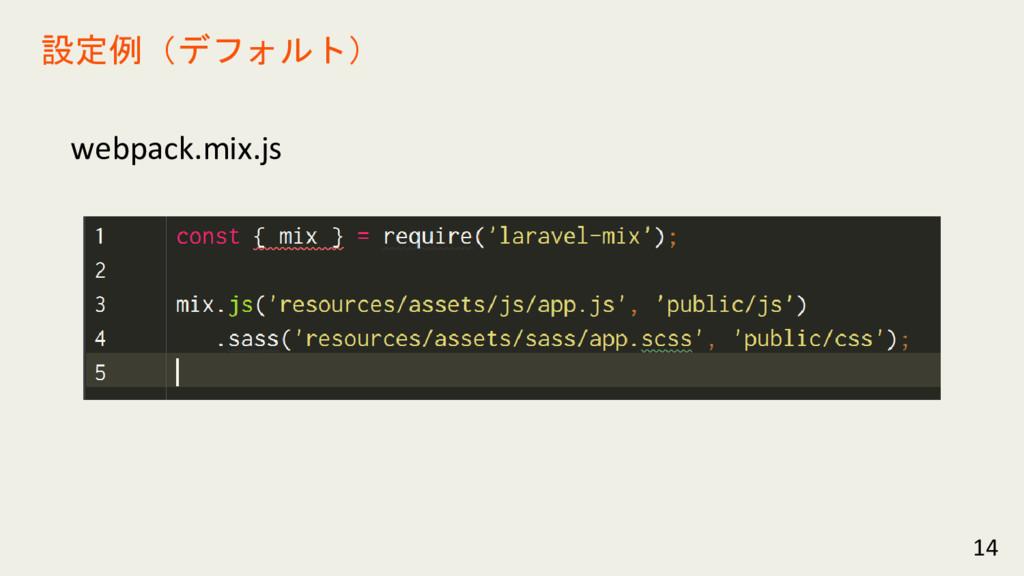 webpack.mix.js 14 設定例(デフォルト)