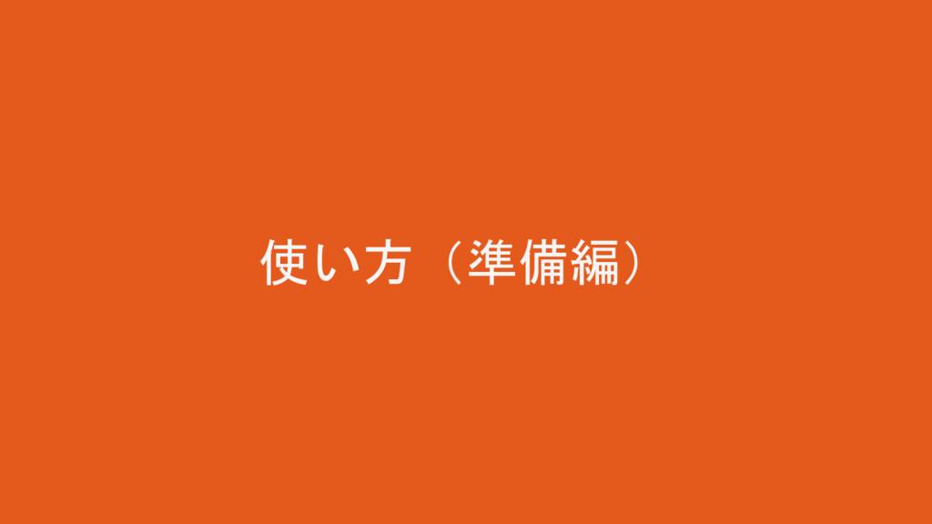 使い方(準備編)