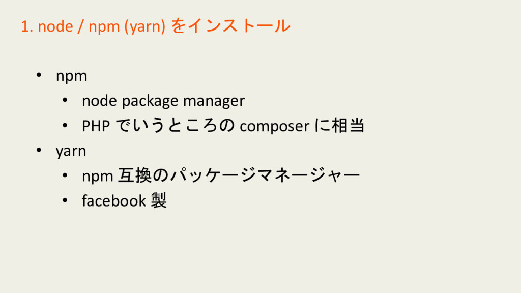 • npm • node package manager • PHP でいうところの comp...