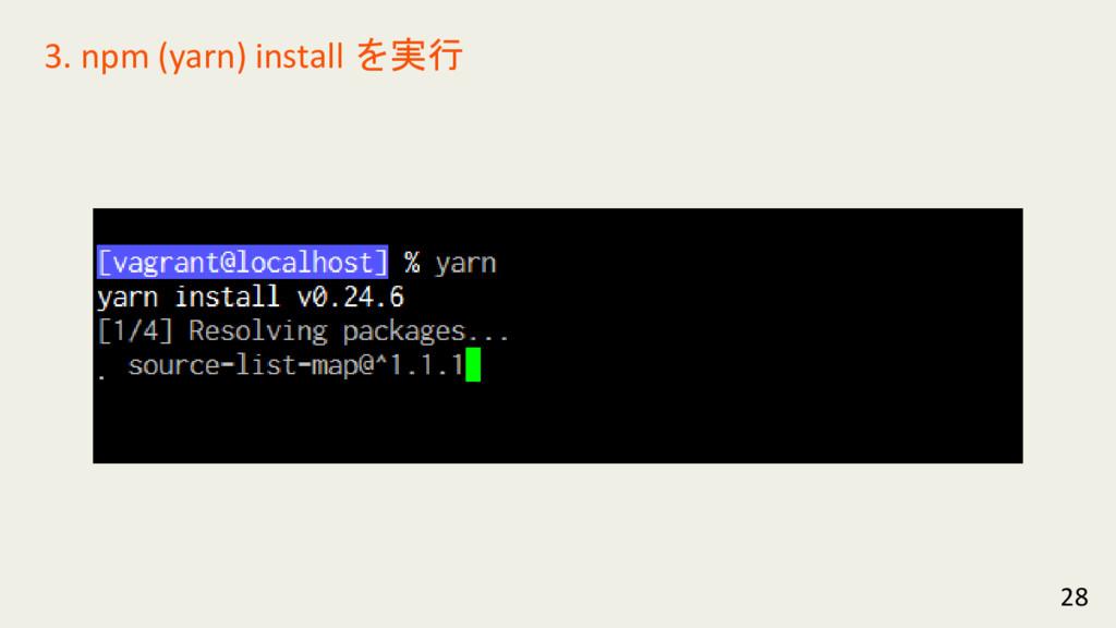 28 3. npm (yarn) install を実行