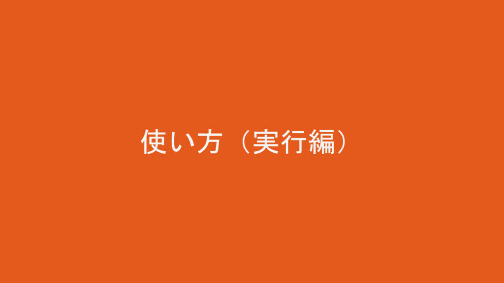 使い方(実行編)