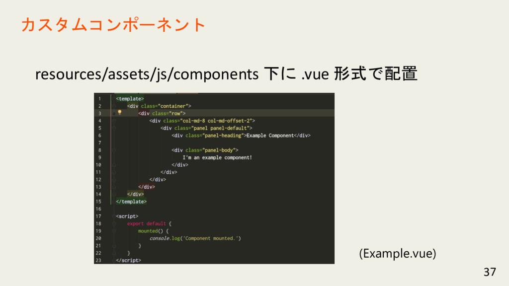 resources/assets/js/components 下に .vue 形式で配置 37...