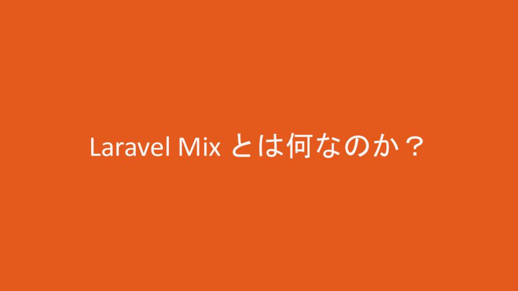 Laravel Mix とは何なのか?