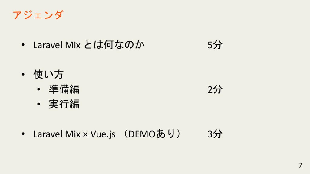 • Laravel Mix とは何なのか 5分 • 使い方 • 準備編 2分 • 実行編 • ...