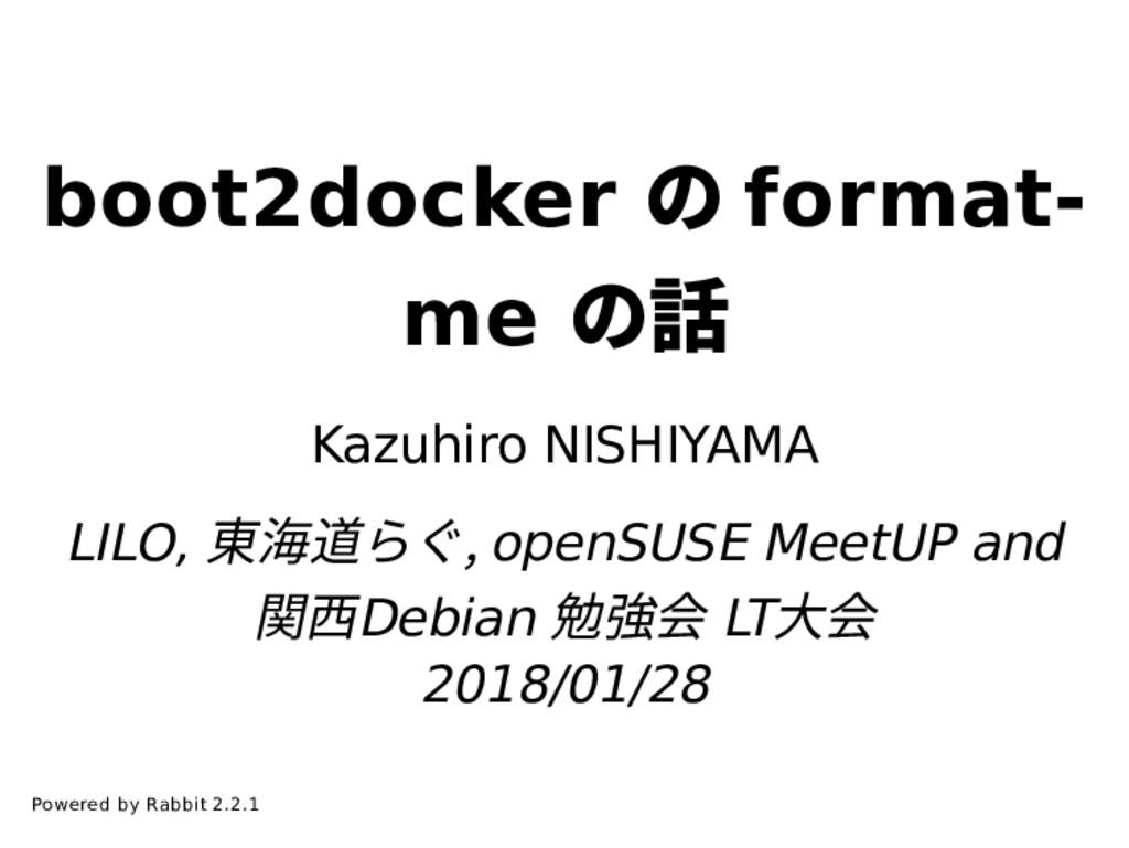 boot2docker の format- me の話 Kazuhiro NISHIYAMA ...