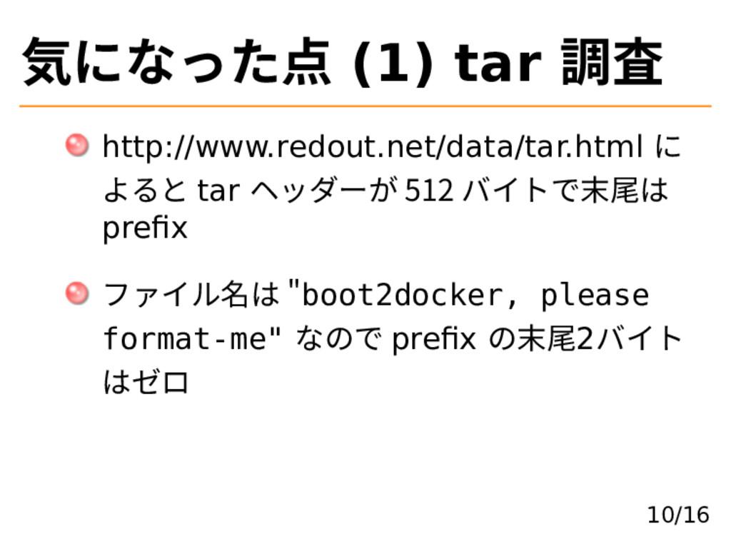 気になった点 (1) tar 調査 http://www.redout.net/data/ta...