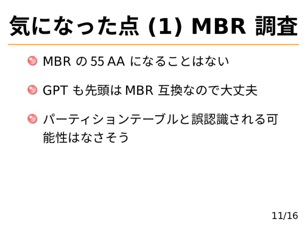 気になった点 (1) MBR 調査 MBR の 55 AA になることはない GPT も先頭は...
