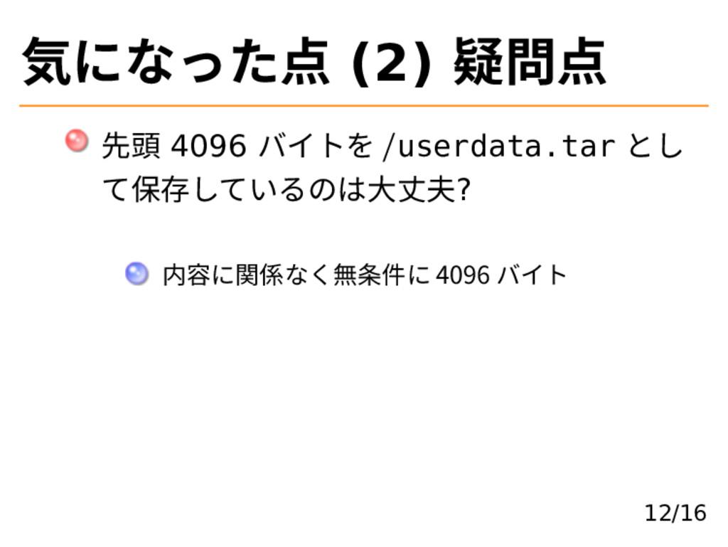 気になった点 (2) 疑問点 先頭 4096 バイトを /userdata.tar とし て保...