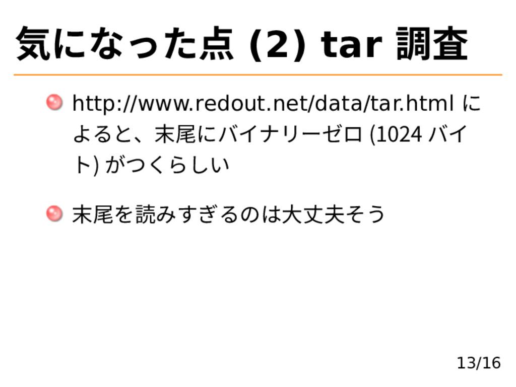 気になった点 (2) tar 調査 http://www.redout.net/data/ta...