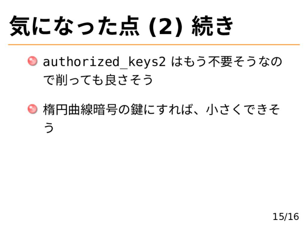 気になった点 (2) 続き authorized_keys2 はもう不要そうなの で削っても良...