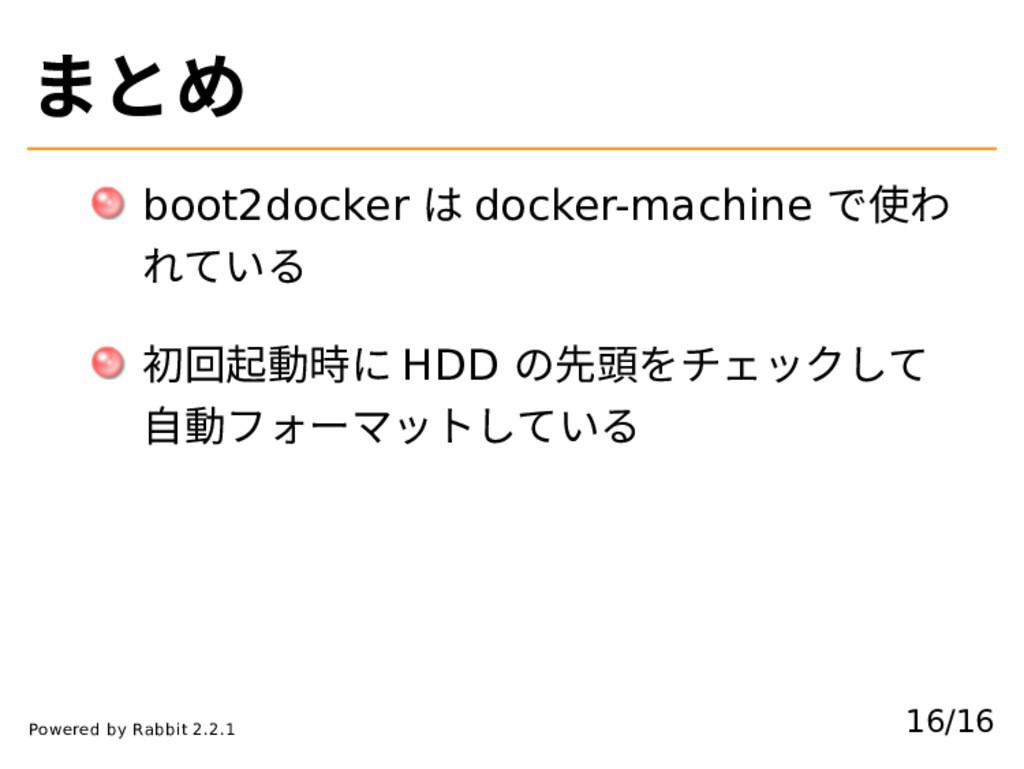 まとめ boot2docker は docker-machine で使わ れている 初回起動時...