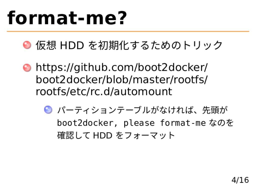 format-me? 仮想 HDD を初期化するためのトリック https://github....