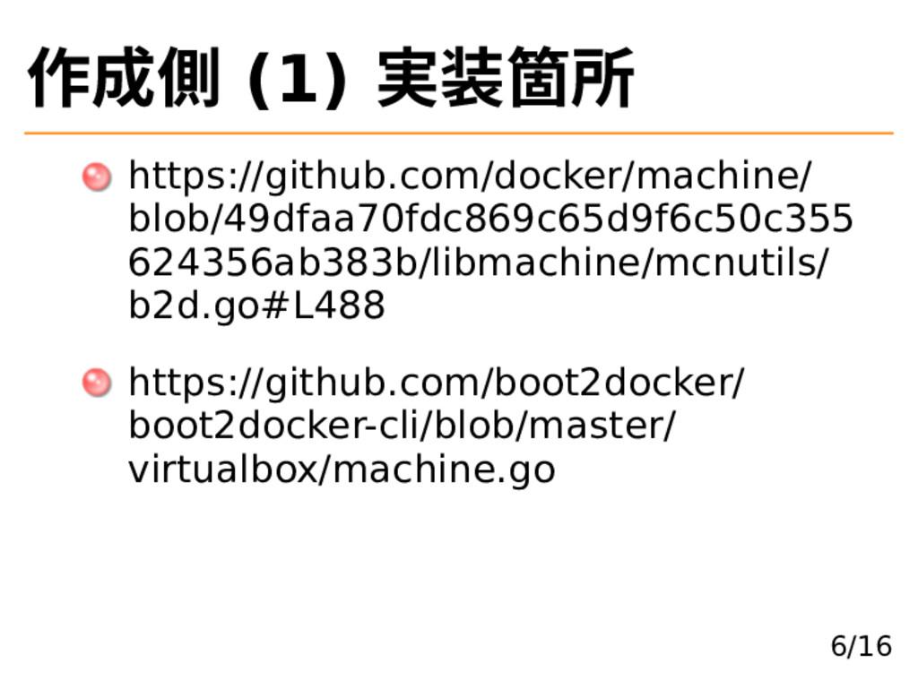 作成側 (1) 実装箇所 https://github.com/docker/machine/...