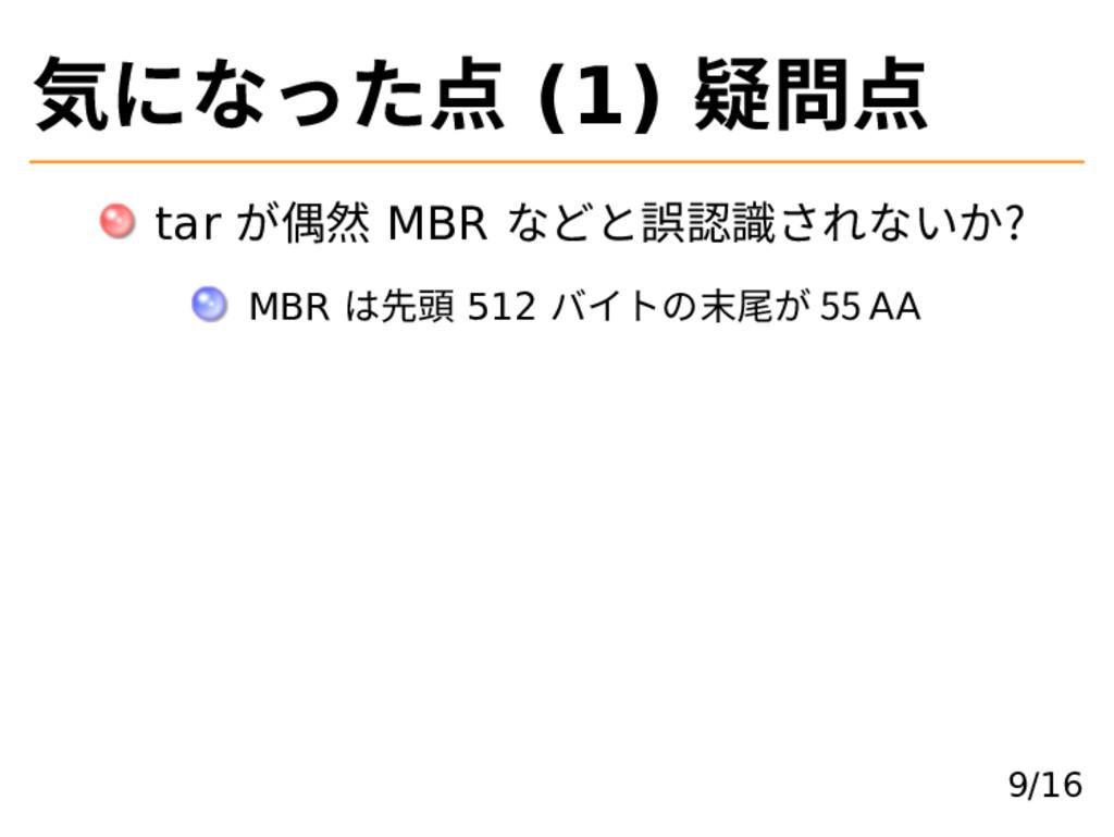 気になった点 (1) 疑問点 tar が偶然 MBR などと誤認識されないか? MBR は先頭...