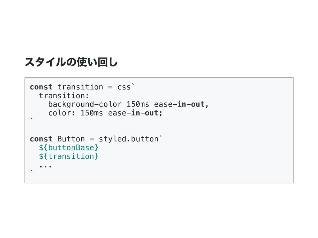 スタイルの使い回し const transition = css` transition: b...