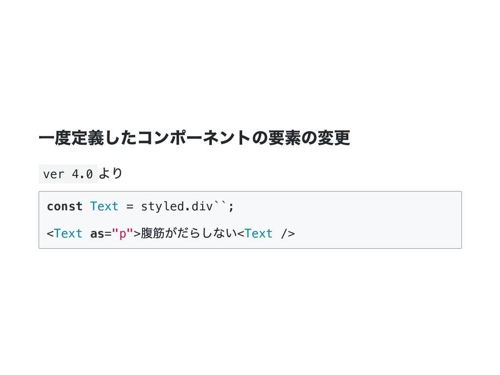 一度定義したコンポーネントの要素の変更 ver 4.0 より const Text = sty...
