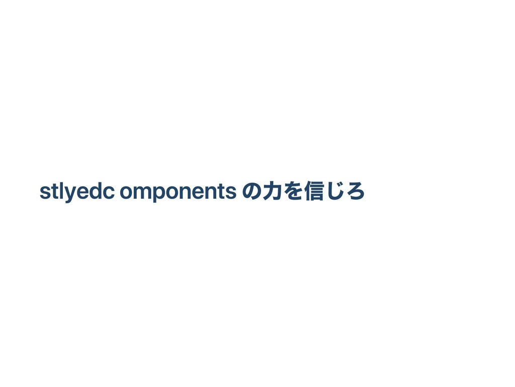 stlyed components の力を信じろ