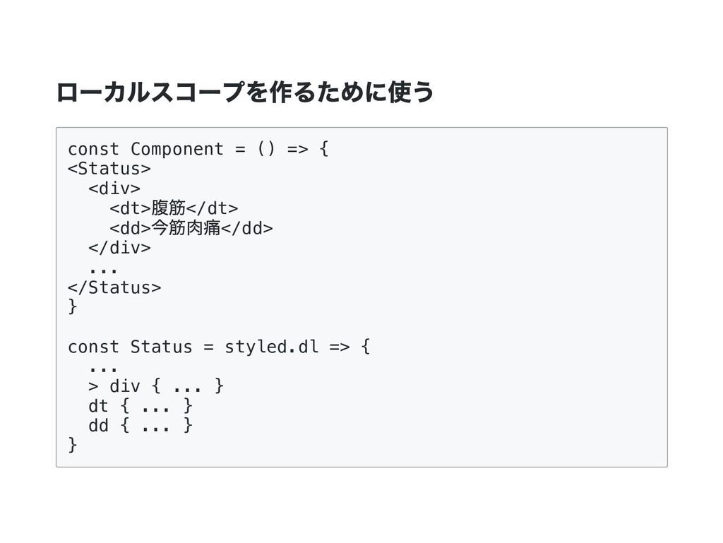 ローカルスコープを作るために使う const Component = () => { <Sta...