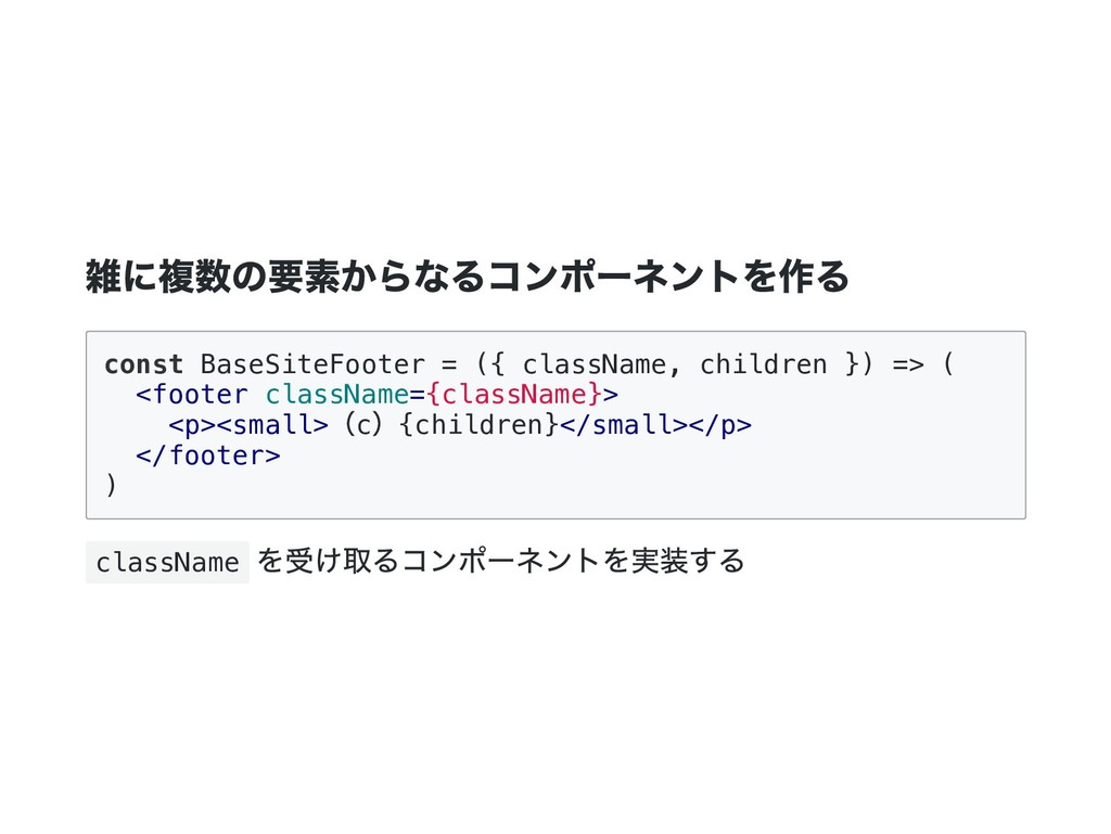 雑に複数の要素からなるコンポーネントを作る const BaseSiteFooter = ({...