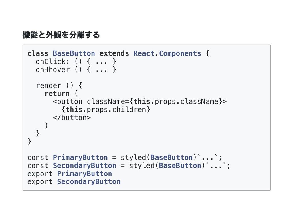 機能と外観を分離する class BaseButton extends React.Compo...