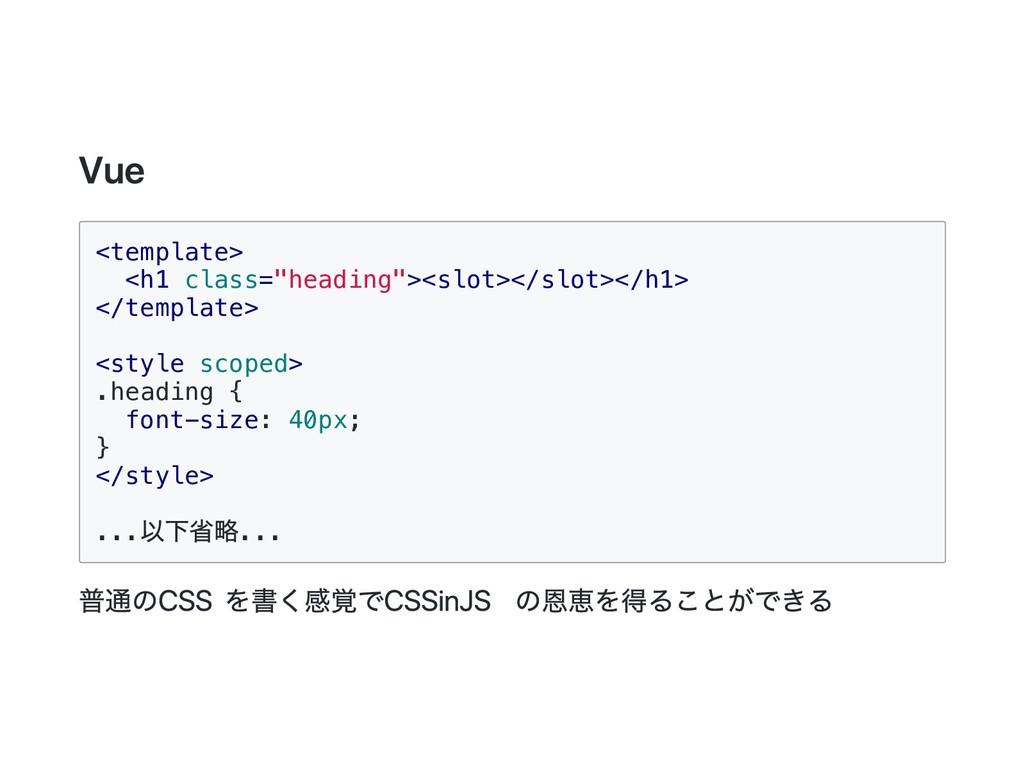 "Vue <template> <h1 class=""heading""><slot></slot..."