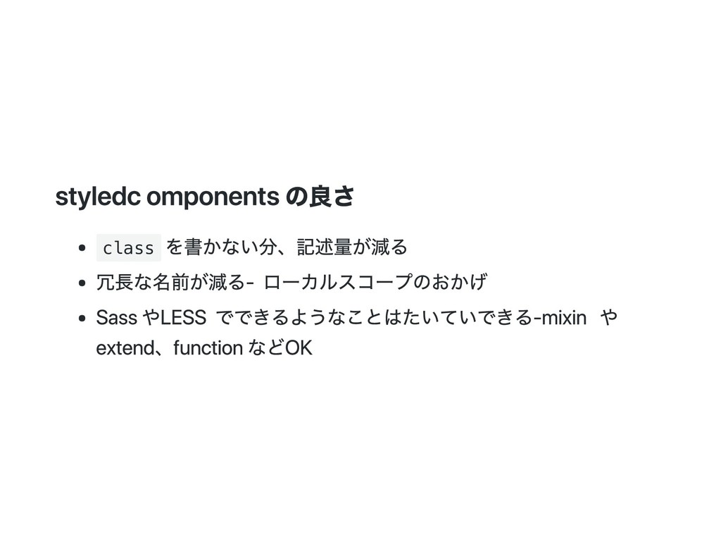 styled components の良さ class を書かない分、記述量が減る 冗長な名前...
