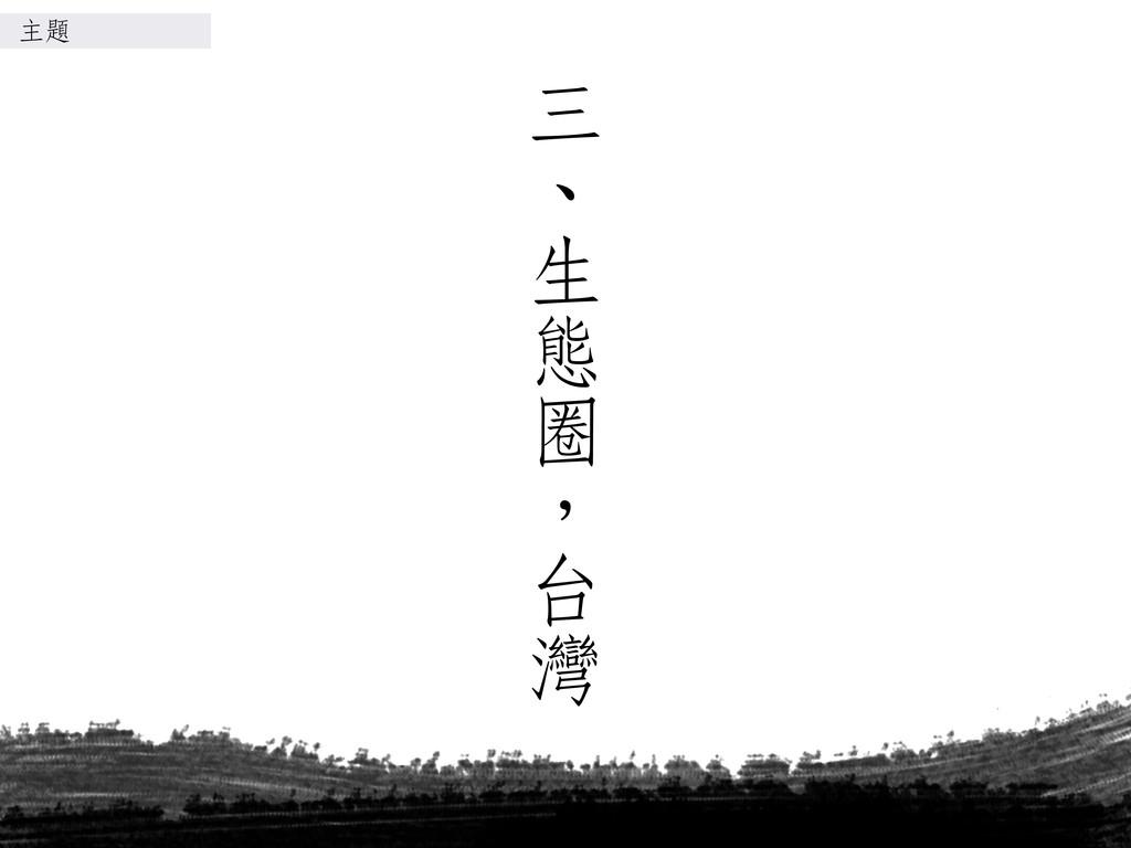 ㆔㈢㊂三 、 生 態 圈 , 台 灣 主題
