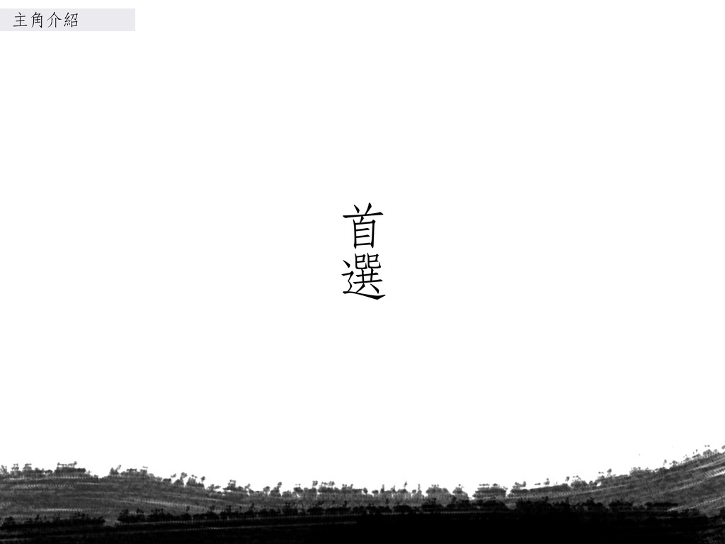 首 選 主角介紹