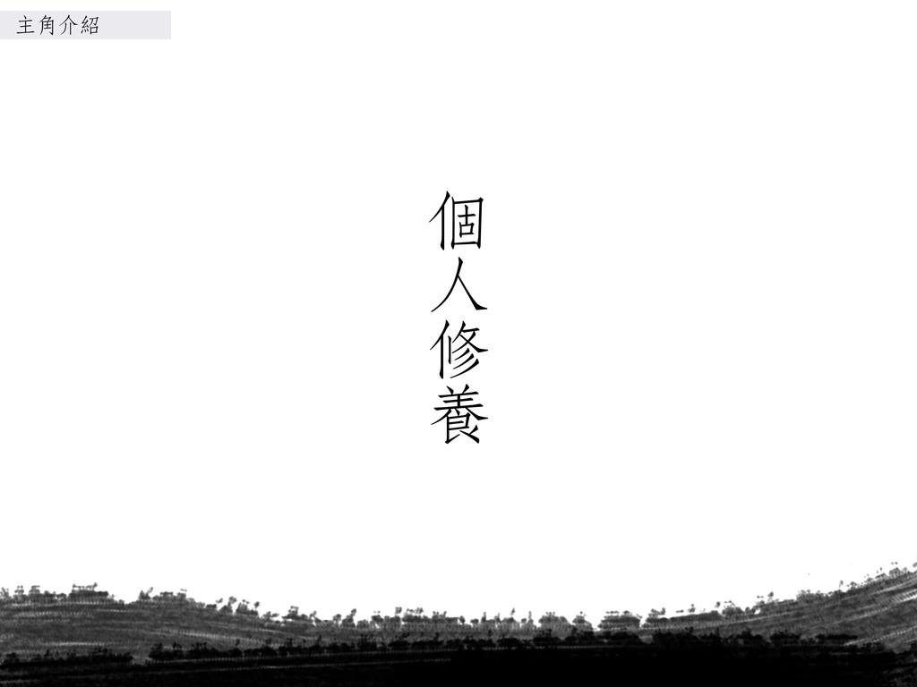 個 ㆟人 修 養 主角介紹