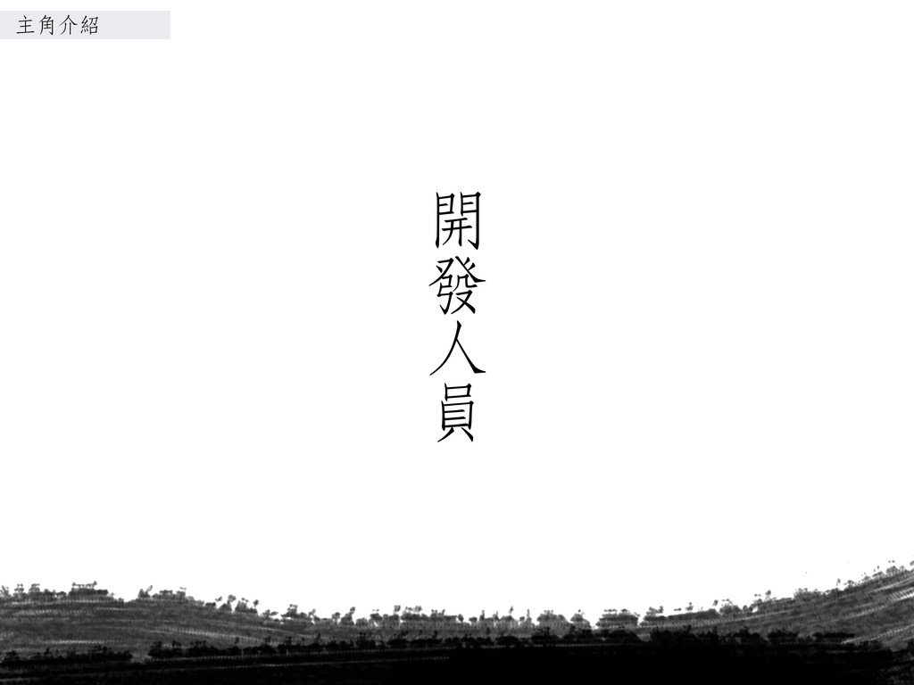 開 發 ㆟人 員 主角介紹