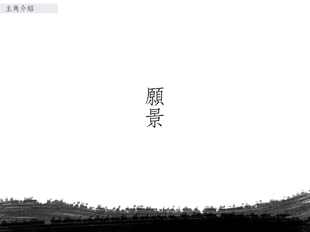 願 景 主角介紹