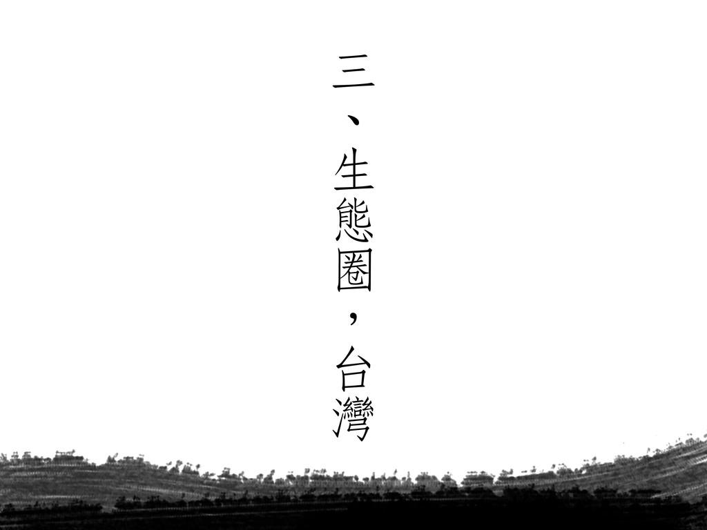 ㆔㈢㊂三 、 生 態 圈 , 台 灣