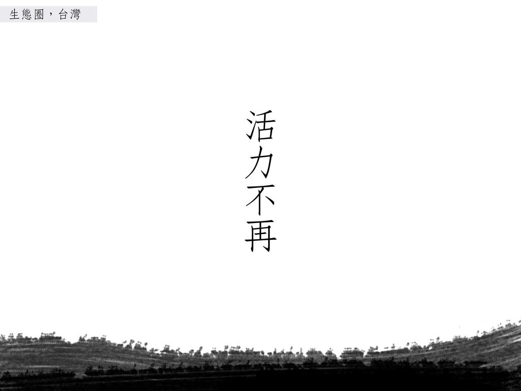 活 力力 不不 再 生態圈,台灣