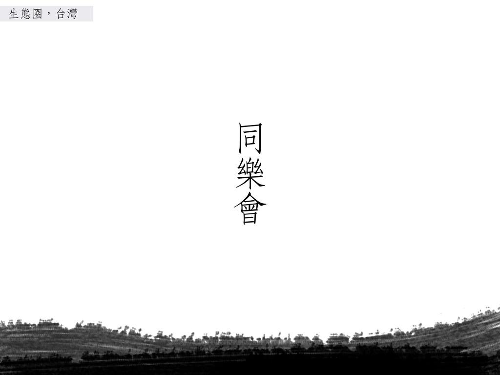 同 樂樂樂樂 會 生態圈,台灣
