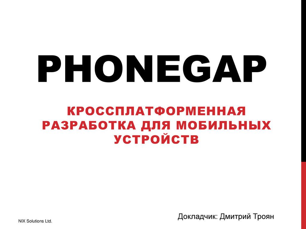 PHONEGAP КРОССПЛАТФОРМЕННАЯ РАЗРАБОТКА ДЛЯ МОБИ...