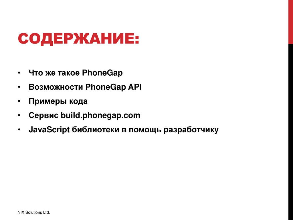 СОДЕРЖАНИЕ: • Что же такое PhoneGap • Возможнос...