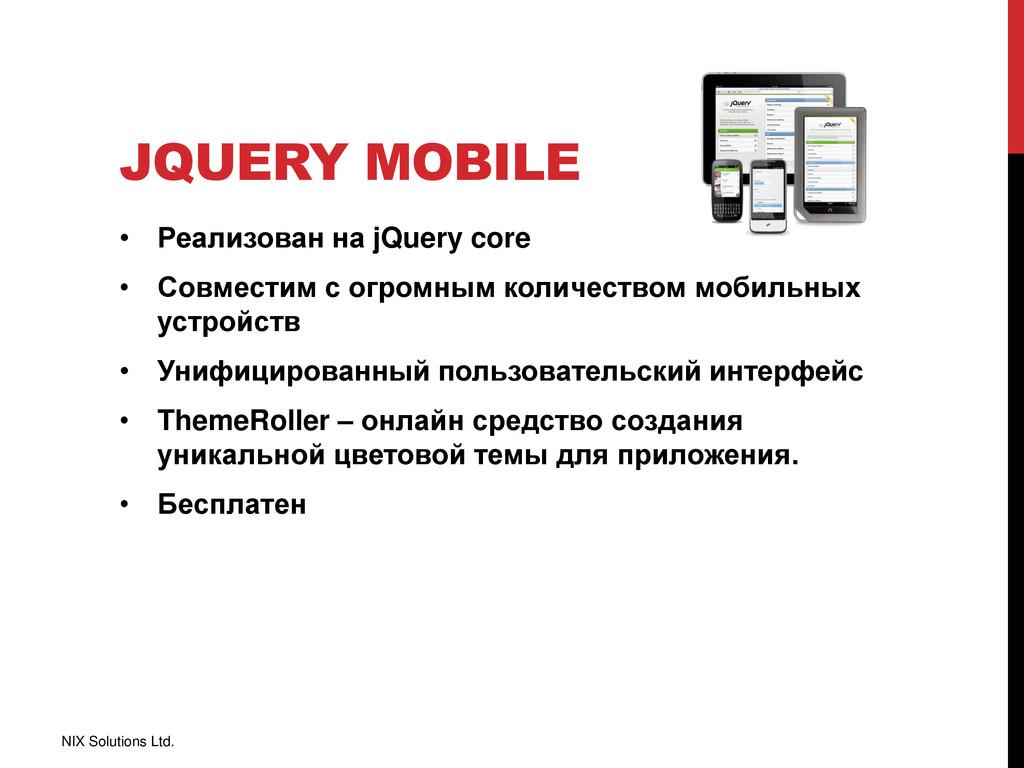 JQUERY MOBILE • Реализован на jQuery core • Сов...