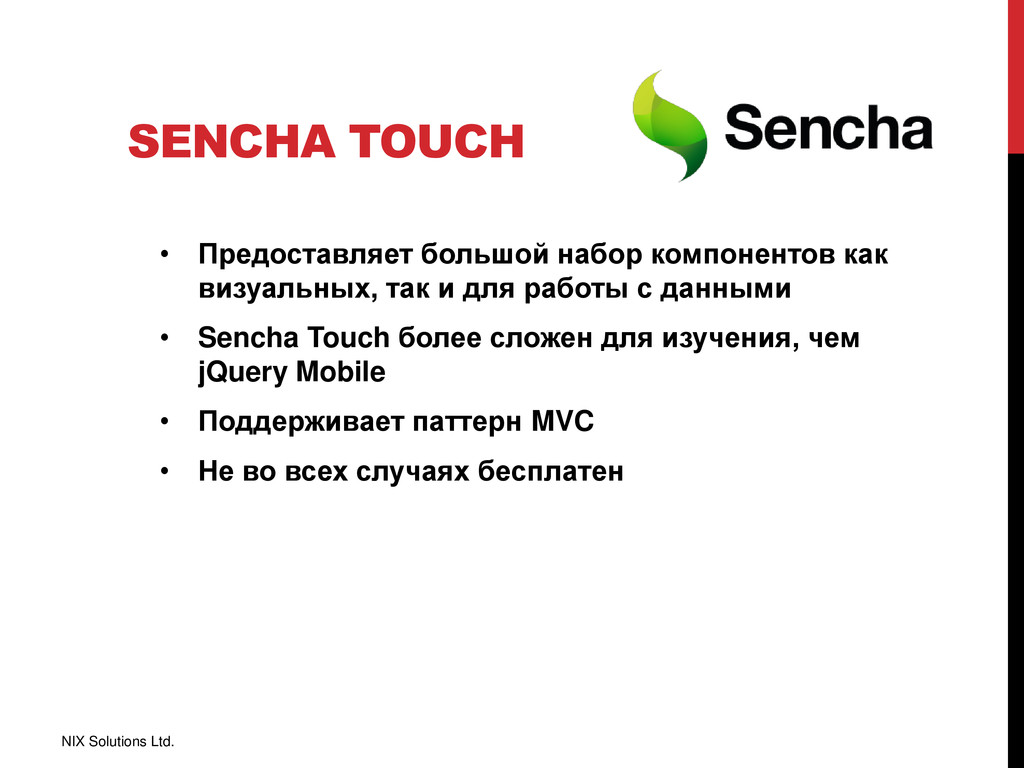 SENCHA TOUCH • Предоставляет большой набор комп...