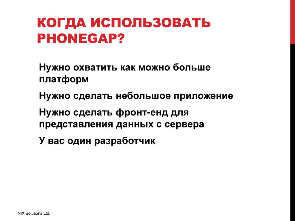 КОГДА ИСПОЛЬЗОВАТЬ PHONEGAP? Нужно охватить как...