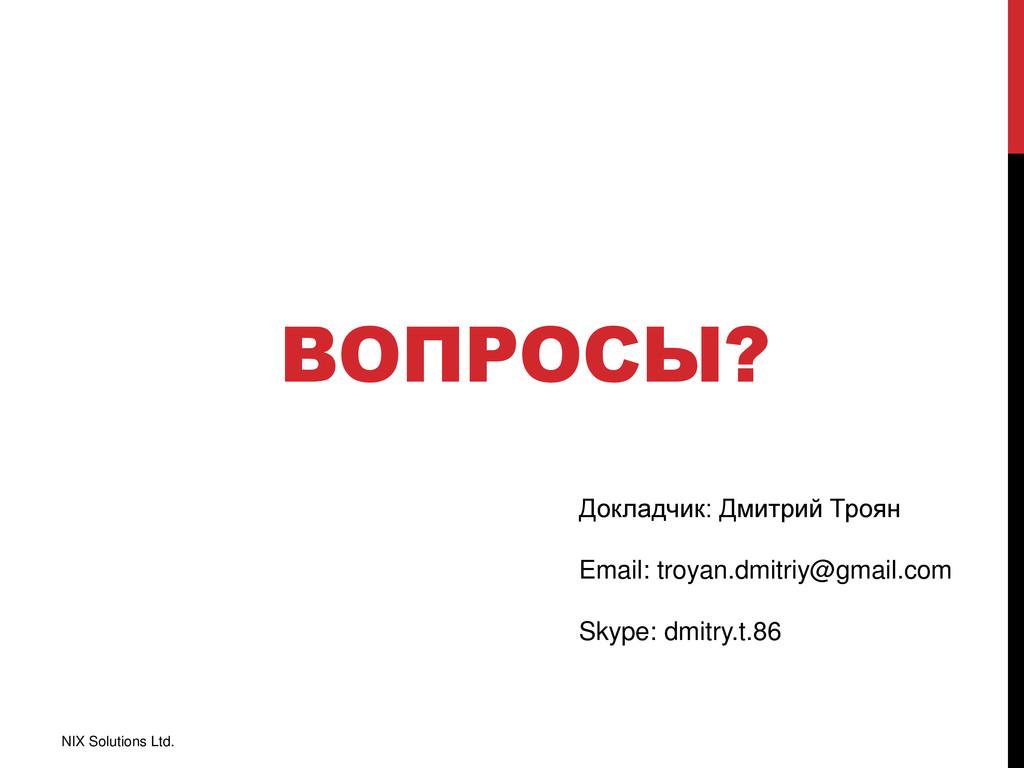 ВОПРОСЫ? NIX Solutions Ltd. Докладчик: Дмитрий ...