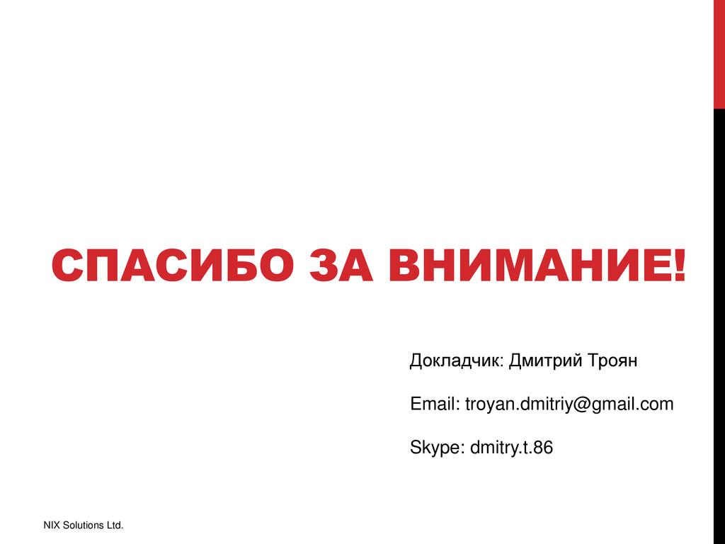 СПАСИБО ЗА ВНИМАНИЕ! NIX Solutions Ltd. Докладч...