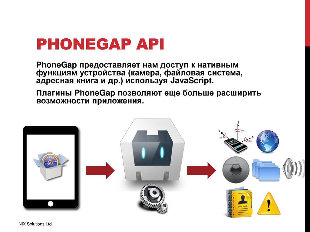 PHONEGAP API PhoneGap предоставляет нам доступ ...